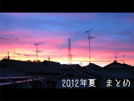 或る日の朝焼け